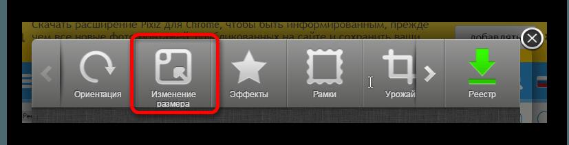 Пункт Изменение размера редактора Pixiz