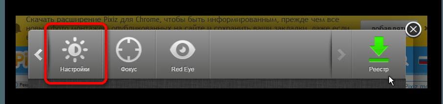 Кнопка Настройки редактора Pixiz
