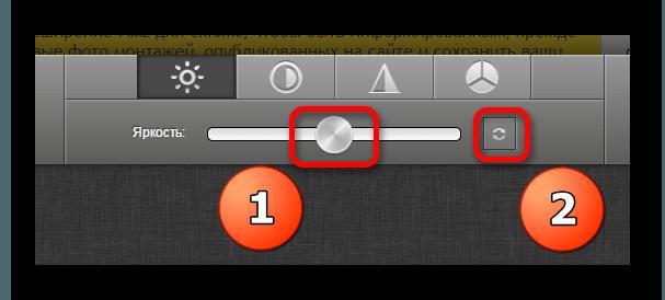 Изменение яркости изображения в редакторе Pixiz