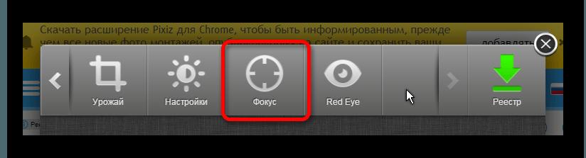 Кнопка Фокус редактора Pixiz