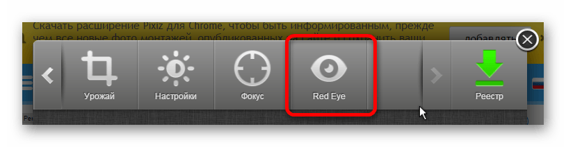 Кнопка Red Eye редактора Pixiz