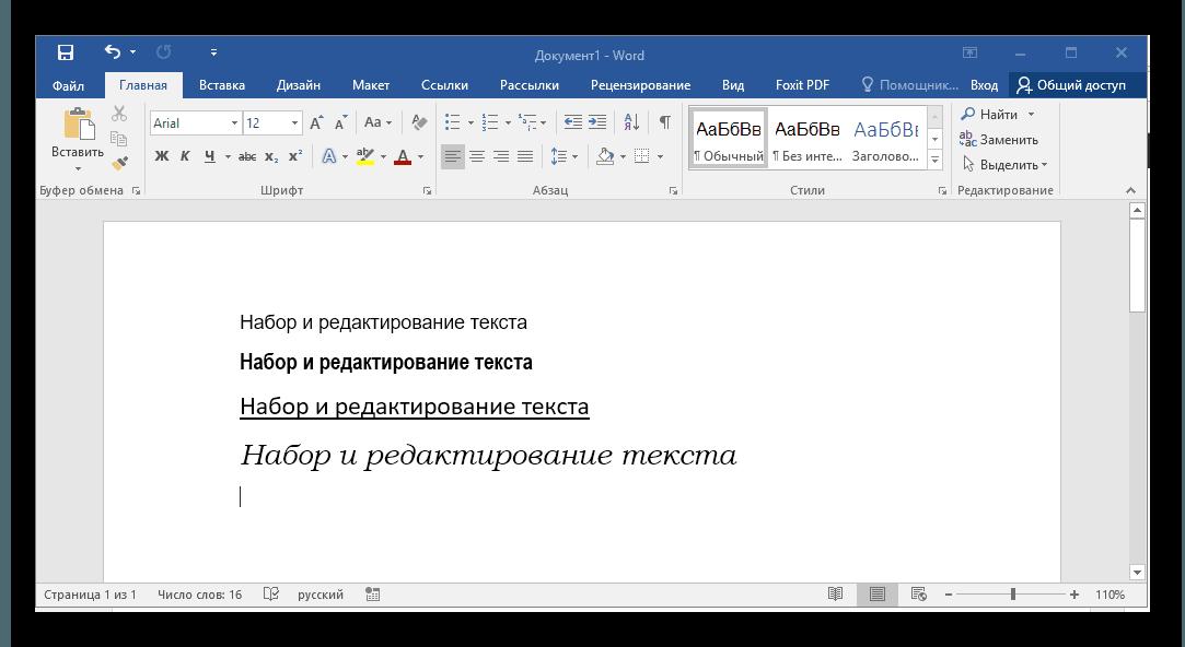 работа с текстом в Word