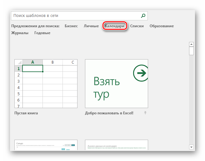 Выбор_категории_календари