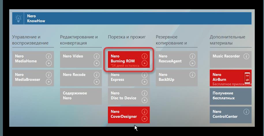 выбор_программы_Nero
