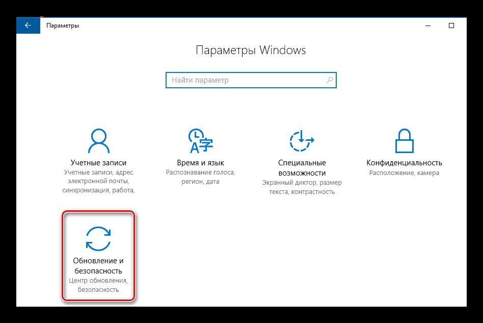 Безопасный режим_параметры, главное окно