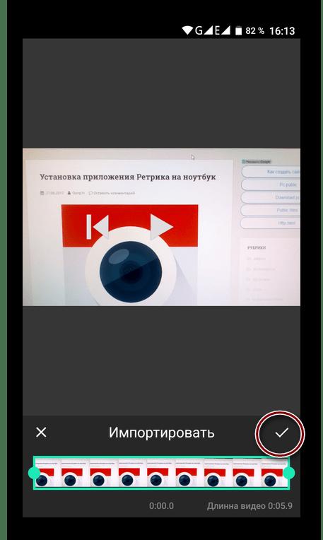 Импорт видео