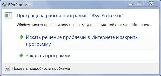 Как решить проблему с ошибкой bsvcprocessor