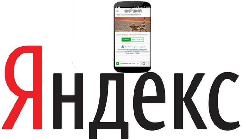 Как скачать на телефон видео с Яндекса