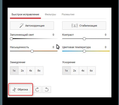 Кнопка обрезки видео на YouTube