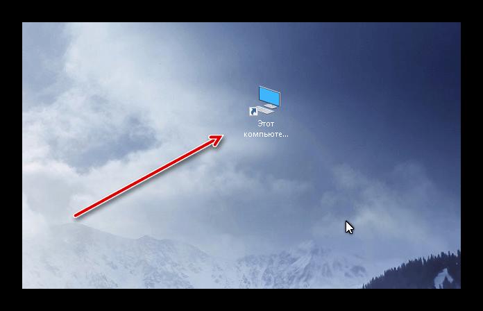 Находим значок этот компьютер в Windows 10