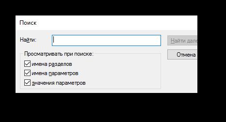 Окно поиска в редакторе реестра Windows
