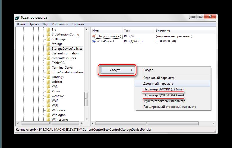 Реестр параметр DWORD 32 64
