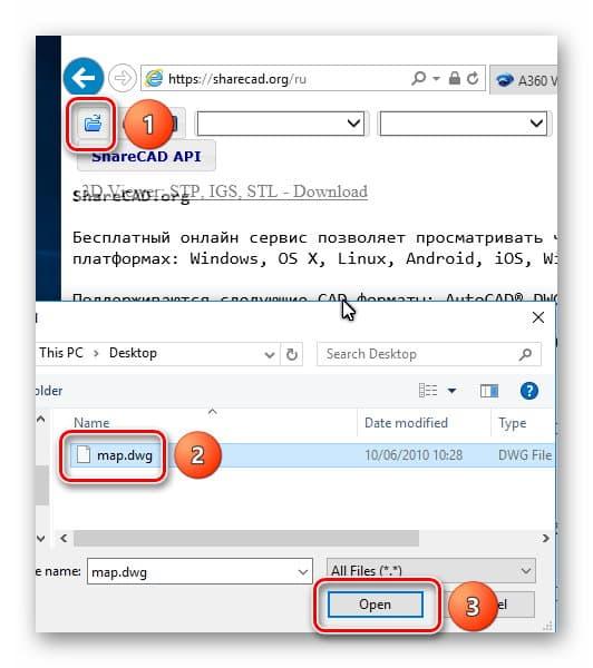 ShareCAD_загрузка файла