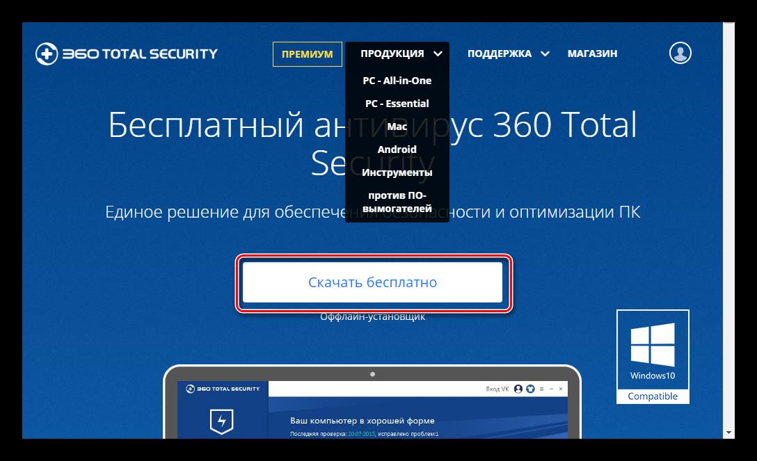 Скачиваем 360 Total Security