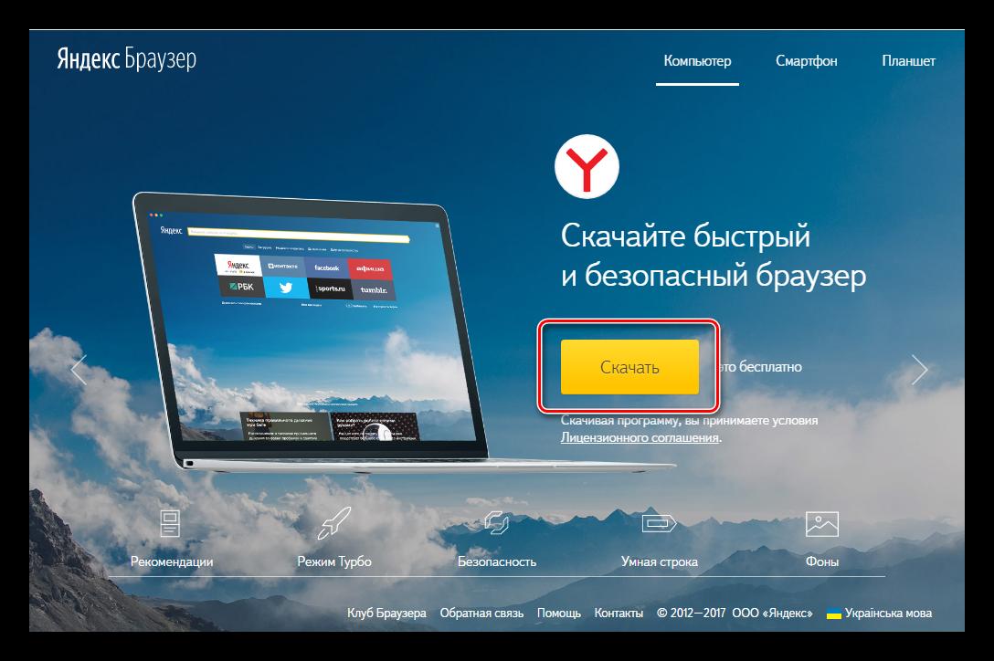 Скачиваем Яндекс Браузер
