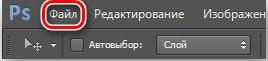 Создание нового файла в фотошопе