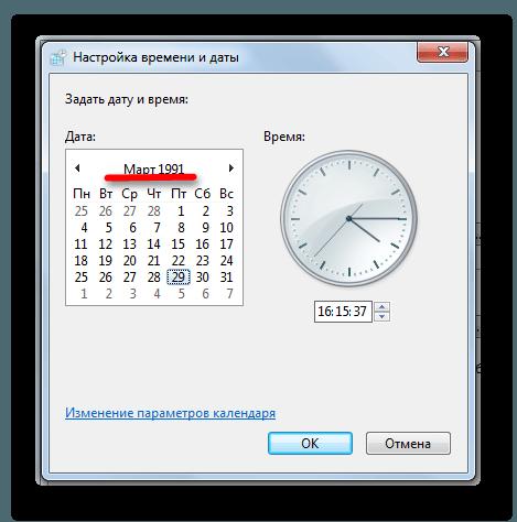 Старая дата