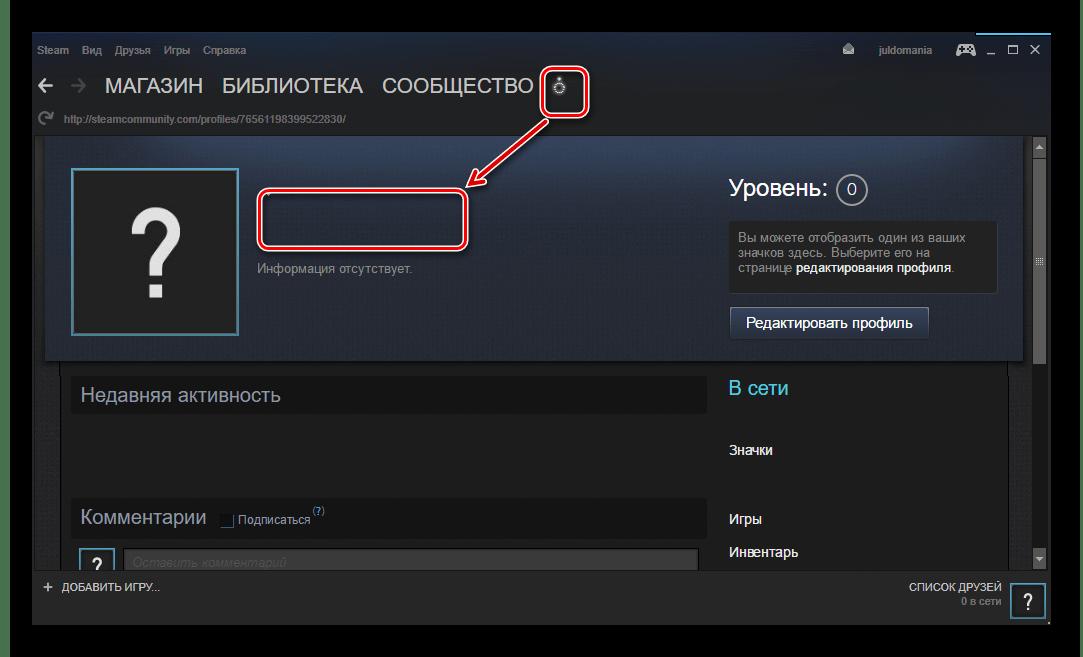 Steam невидимое имя
