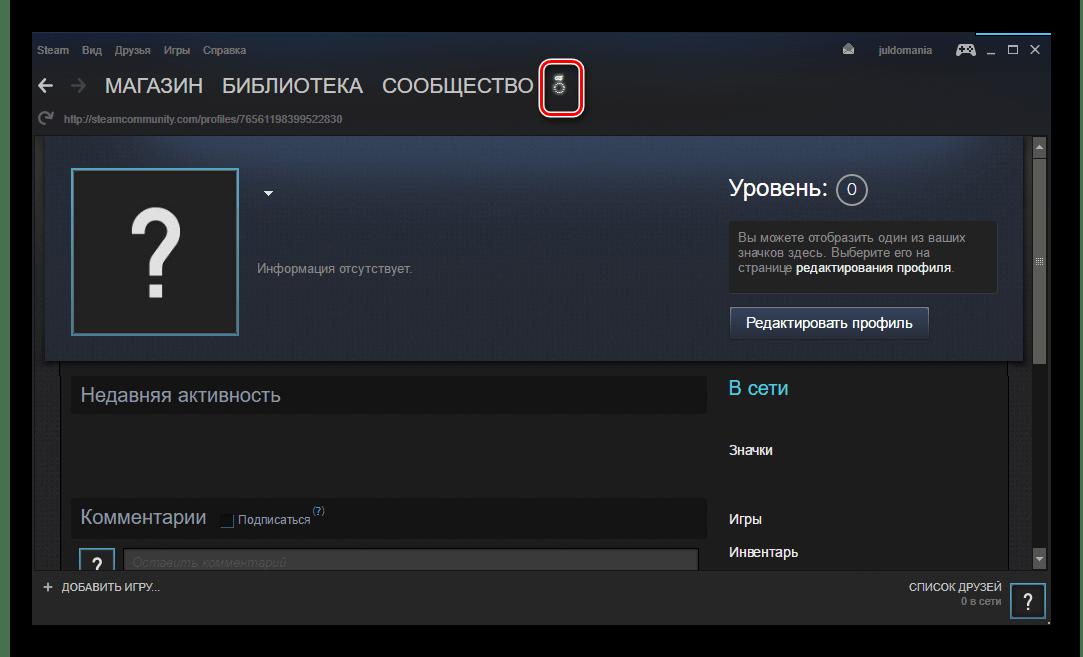 Steam новое невидимое имя