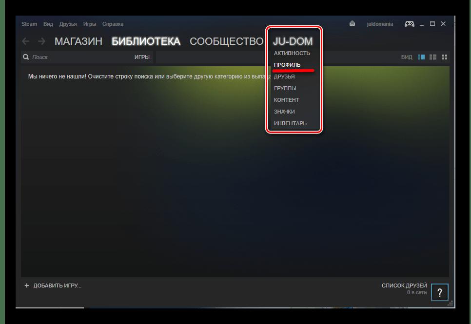 Steam открыть профиль