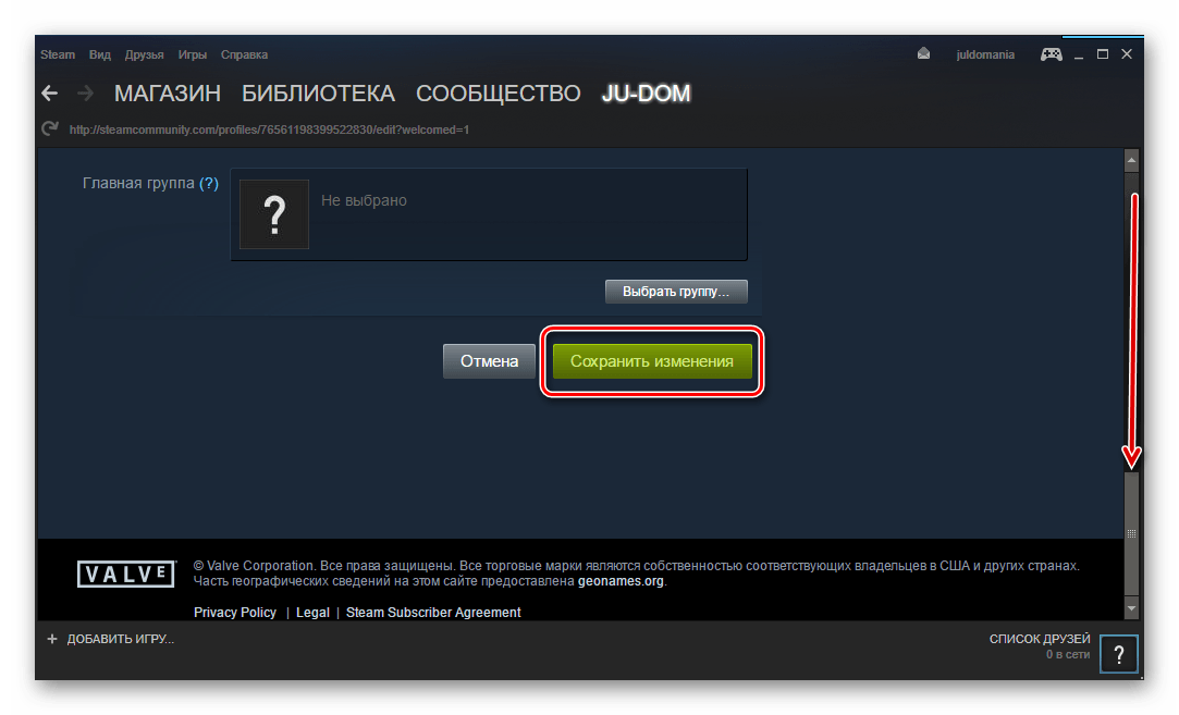 Steam сохранить изменения