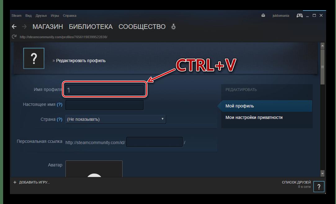 Steam ставить символ в имя