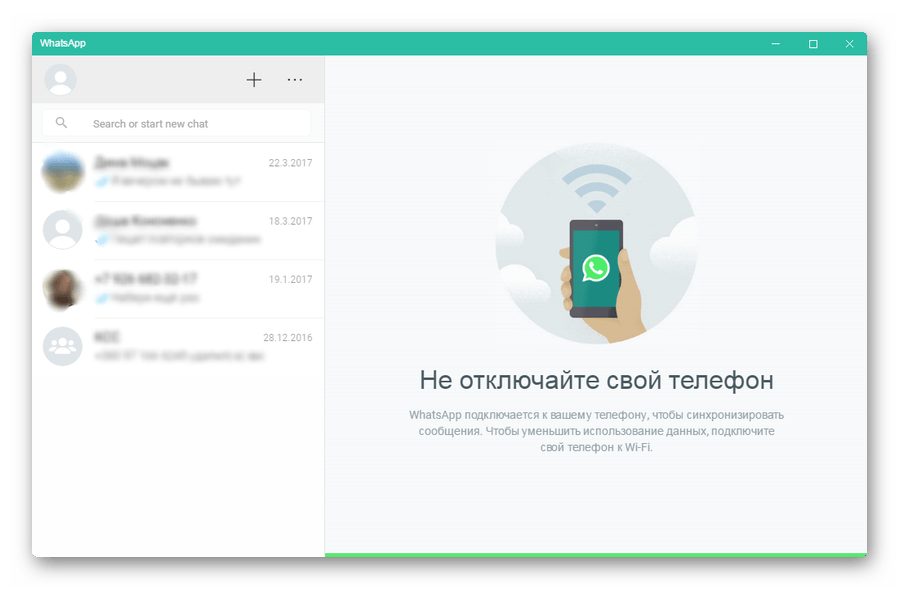 Установленный WhatsApp