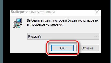 VSDC Video editor_установка_выбор языка