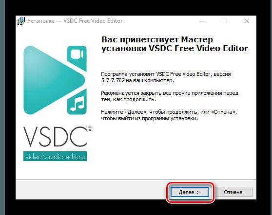 VSDC Video editor_установка_продолжить1