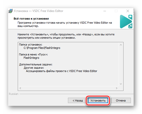 VSDC Video editor_установка_кнопка установить