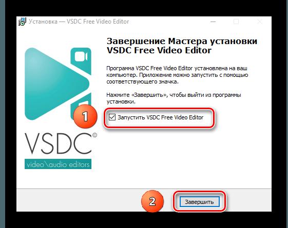 VSDC Video editor_установка_завершение установки