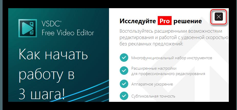 VSDC Video editor_установка_окно при первом запуске