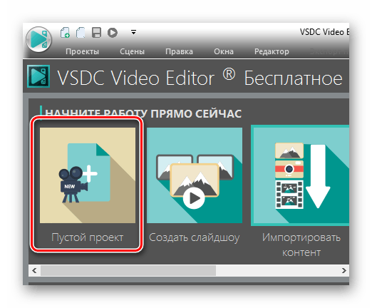 VSDC Video editor_создать новый проект