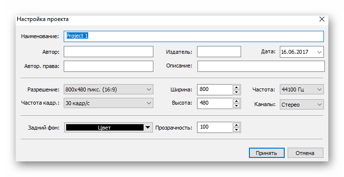VSDC Video editor_поля для настройки проекта
