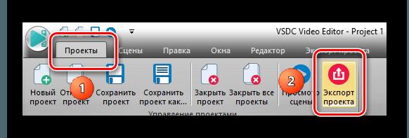 VSDC Video editor_экспорт видео