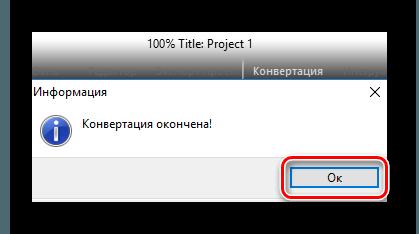 VSDC Video editor_процесс конвертации
