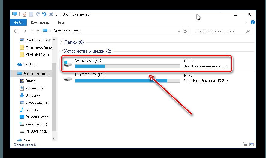 Заходим в диск С в Windows 10