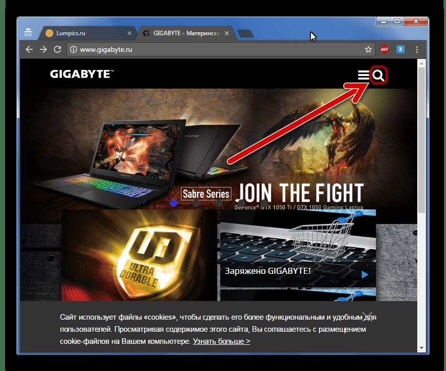поиск на сайте gigabyte