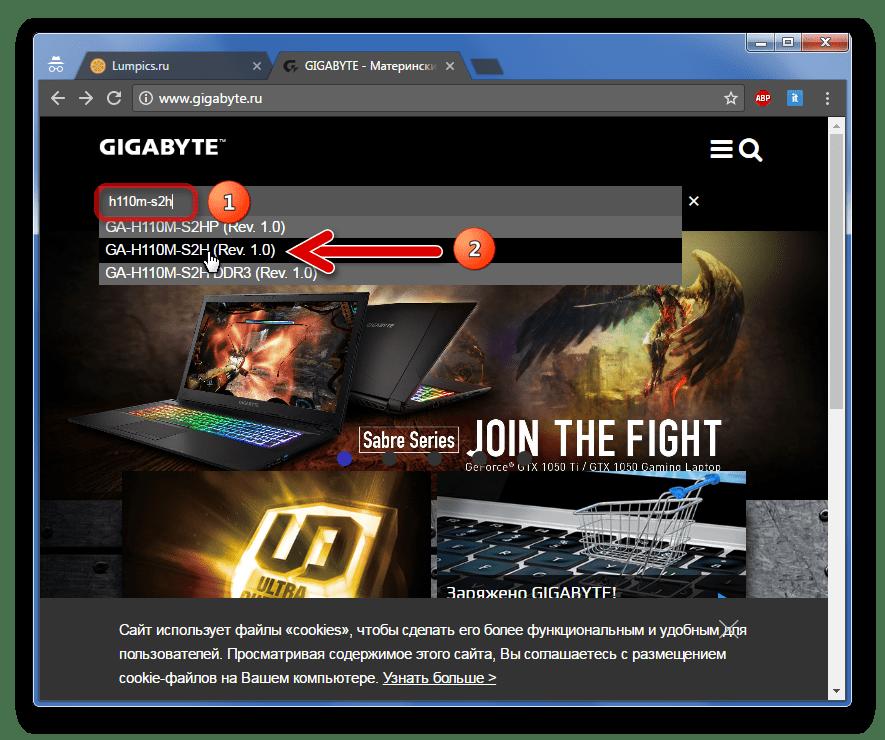 поиск по модели на сайте gigabyte
