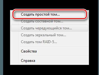 создать-простой-том-управление-дисками-windows