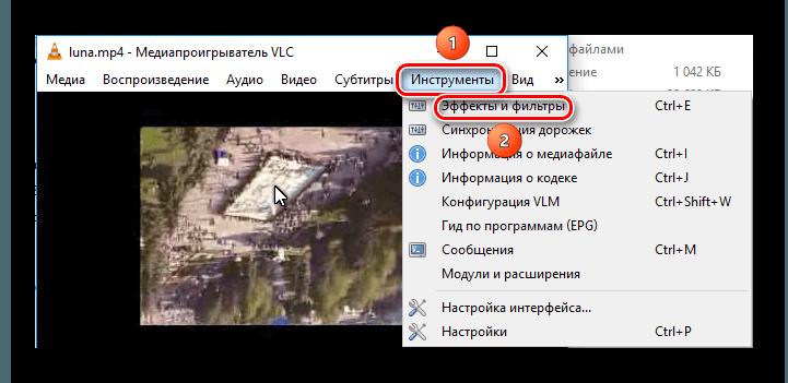 vlc_открытие настроек