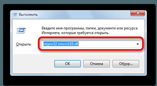 выполнить-regsvr32-msvcr110-dll