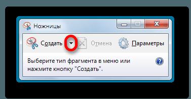 запуск-ножницы-windows
