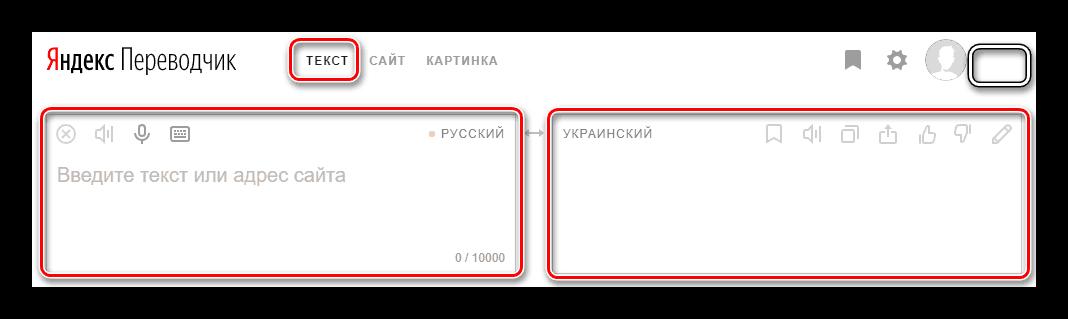 Главный интерфейс Яндекс Переводчик