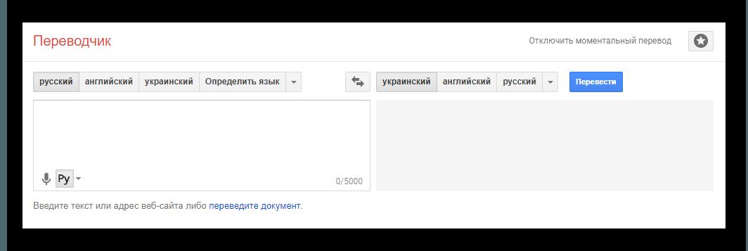 Главный интерфейс Google Переводчик