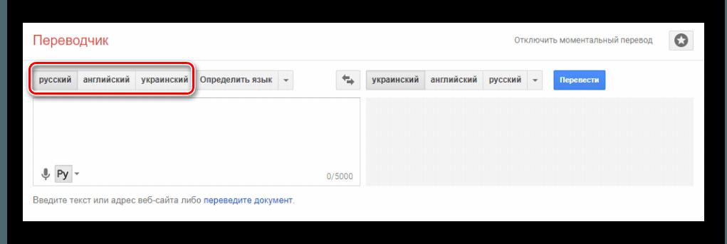 Выбор языка ввода Google Переводчик