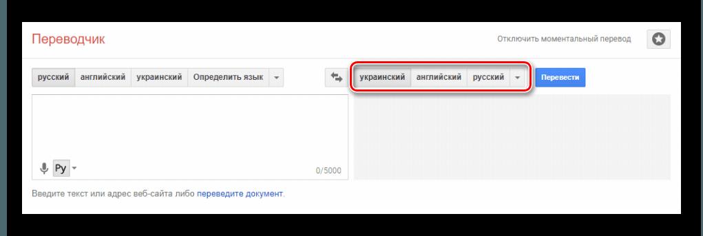 Выбор языка вывода Google Переводчик