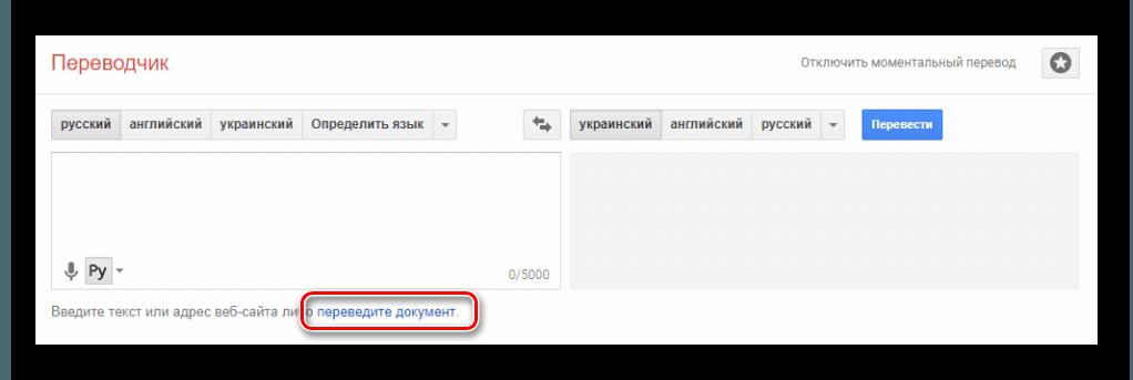 Перевести файл с текстом в Google Переводчик