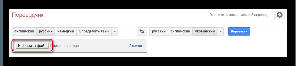 Выбор файла для перевода в Google Переводчик