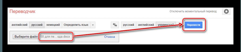 Выбранный файл и перевод в Google Переводчик